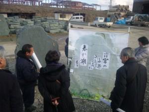 伊予の青石を使った句碑建立  廿日市市  M公園