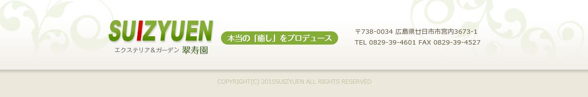 150909suijyuen_top_381