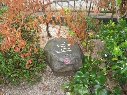 記念の石碑