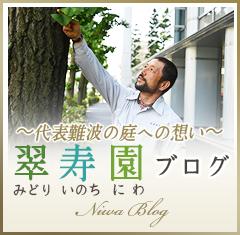 翠寿園ブログ