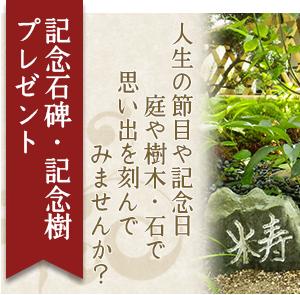 記念石碑・記念樹プレゼント